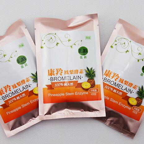 【龍鎂康羚BROMELAIN 】試用包免運費!!  100%純天然鳳梨酵素( 20粒/120元)