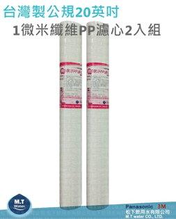 台製公規20英吋小胖水塔過濾器1微米纖維PP濾心X2入組,大量訂購另有優惠請電洽:05-2911373