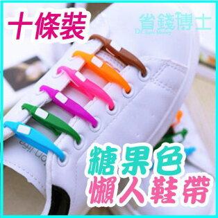 糖果色懶人鞋帶 可調節式彈性糖果色鞋帶 十條裝 隨機【省錢博士】