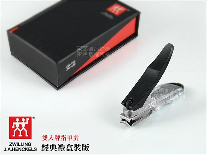 快樂屋? 德國ZWILLING 雙人牌指甲剪 ZW-429 五向旋轉式設計/精緻禮盒組附收納袋
