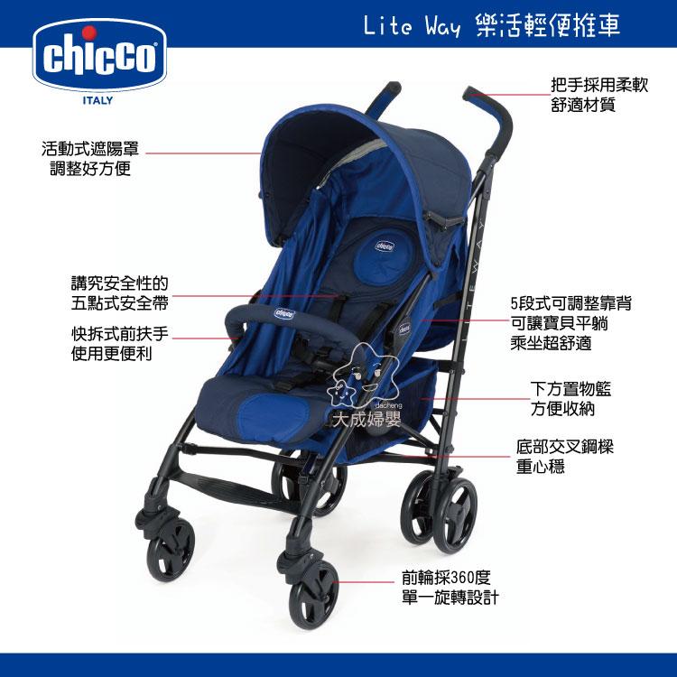 【大成婦嬰】義大利 Chicco Lite Way 樂活輕便推車 (4色可選) 嬰兒車 推車 傘車 全平躺 1