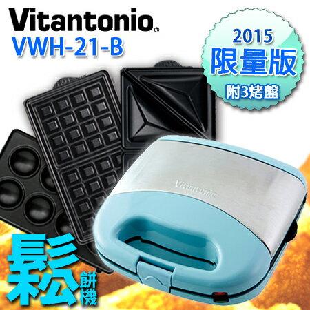 """日本原裝進口 Vitantonio 鬆餅機 限量款 VWH-21 現貨供應中 VWH-110-W 請參考██代購██ """"正經800"""""""