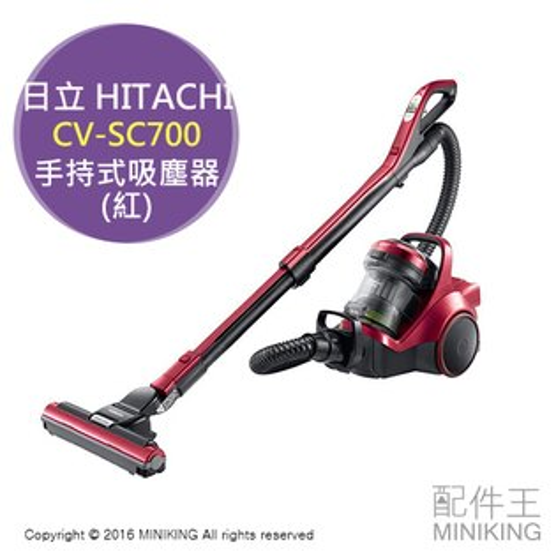 HITACHI日立 手持吸塵器 掃除機(CV-SC700)