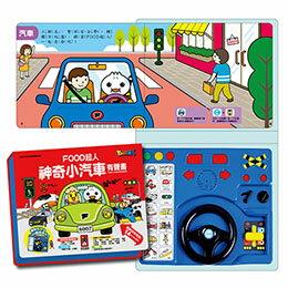 【安琪兒】風車圖書-神奇小汽車有聲書-FOOD超人 - 限時優惠好康折扣