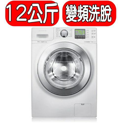 《特促可議價》SAMSUNG三星【WF1124XBC】洗衣機《12公斤,變頻滾筒》
