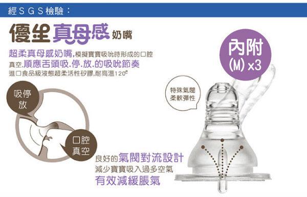 『121婦嬰用品館』優生 真母感寬口玻璃奶瓶240m l- 3入組 3