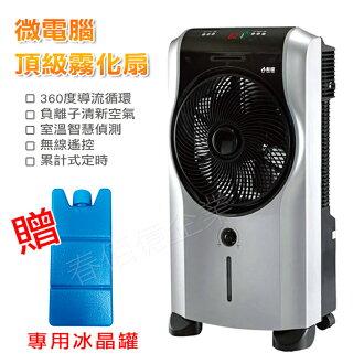 勳風冰風暴 微電腦活氧降溫機/霧化扇 (贈冰晶罐x1) 移動水冷氣風扇 噴霧遙控水涼扇/水氧機/負離子循環扇 霧化機/附遙控器