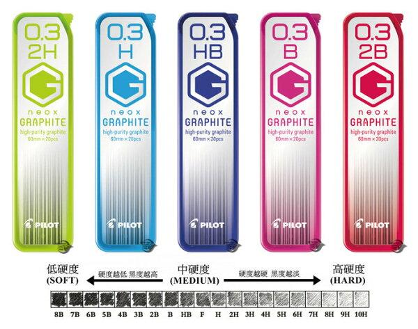 PILOT 百樂0.3mm鉛筆芯 HRF-3G 超G自動鉛筆筆芯/一小筒入{定50}