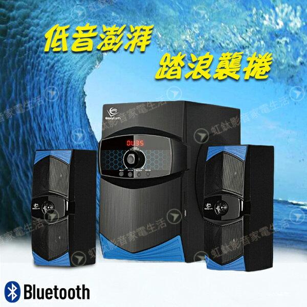 重低音音響 外接喇叭 電腦喇叭 GT2937重低音藍芽喇叭組