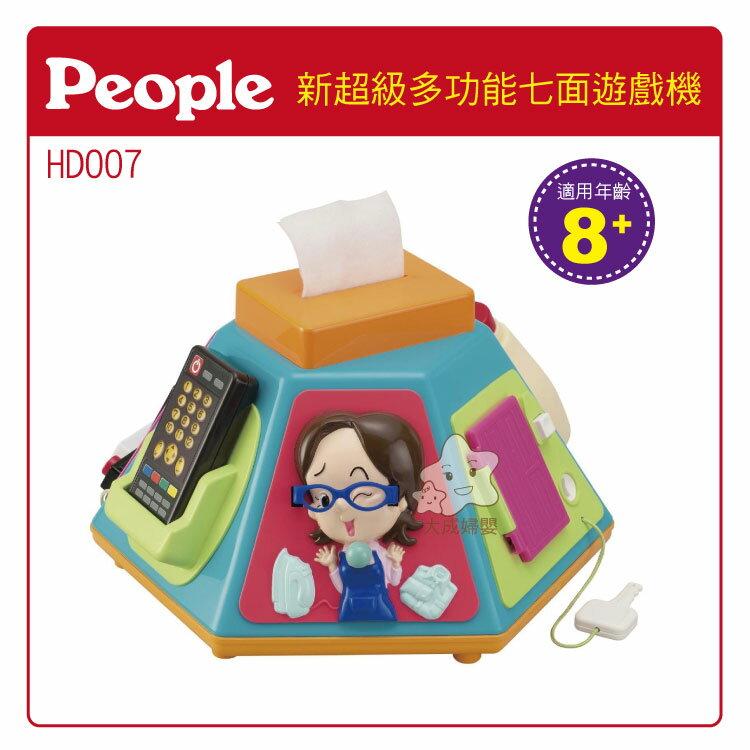 【大成婦嬰】日本People☆新超級多功能七面遊戲機 HD007 (8個月以上) 3