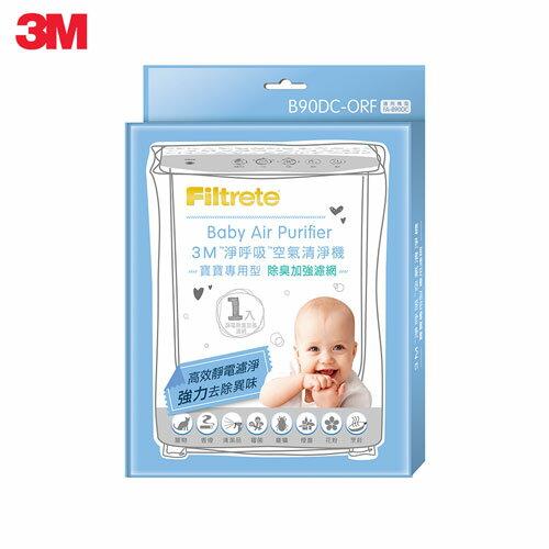 【3M】 淨呼吸寶寶專用型空氣清淨機專用除臭加強濾網 1
