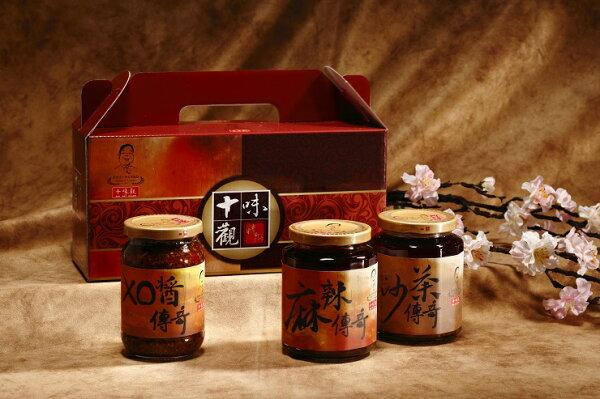 【十味觀】經典醬料禮盒(X.O醬350g、麻辣醬430g、沙茶醬420g)~3入/盒