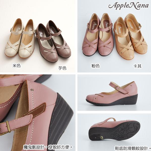 AppleNana。香草舒芙蕾。法式交叉縫線真皮氣墊瑪莉珍楔型休閒鞋【Q79961380】蘋果奈奈 1