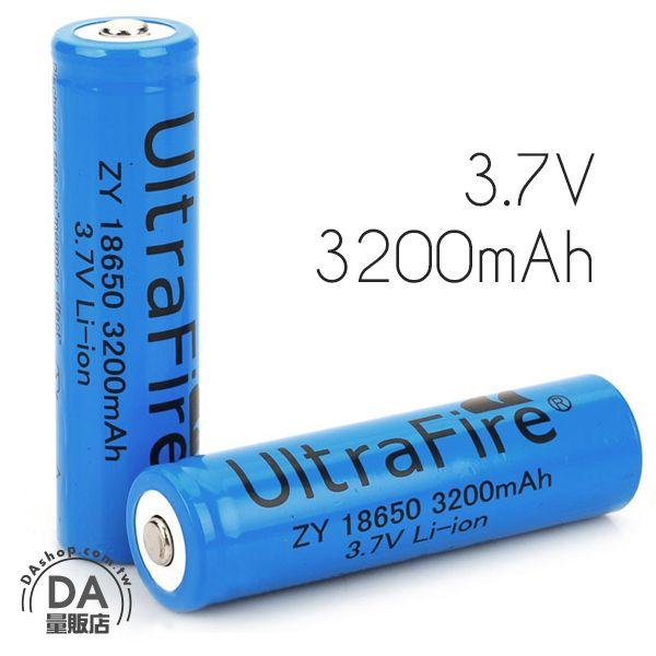 《DA量販店》18650 強化 藍色 高容量 3200mAh 3.7V Li-ion 充電電池(19-310)