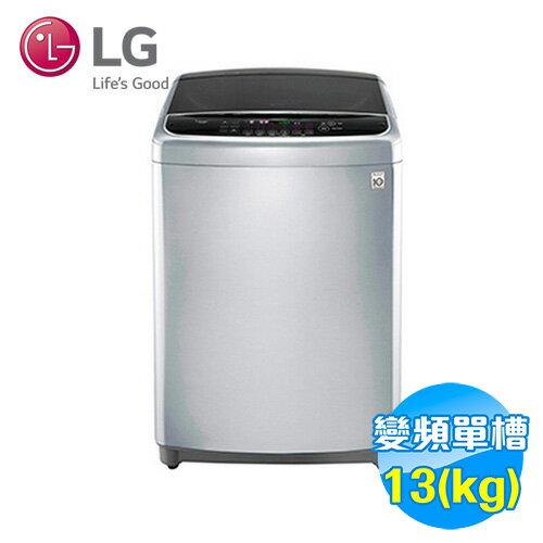 LG 13公斤 變頻洗衣機 WT-D135VG