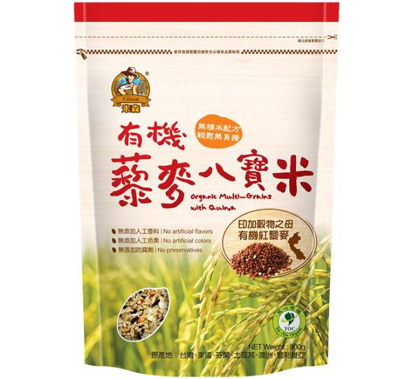 【米森】有機藜麥八寶米(900g)★無糯米配方,輕鬆無負擔
