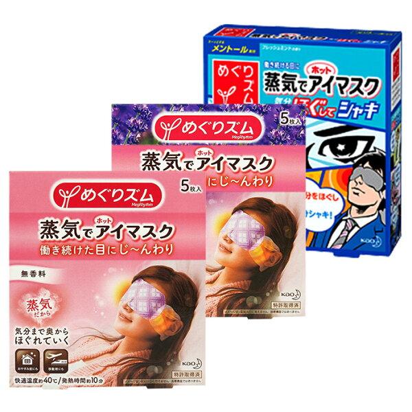 花王 40度C蒸氣浴SPA (熱敷膜) 眼罩 5入/盒【86小舖】