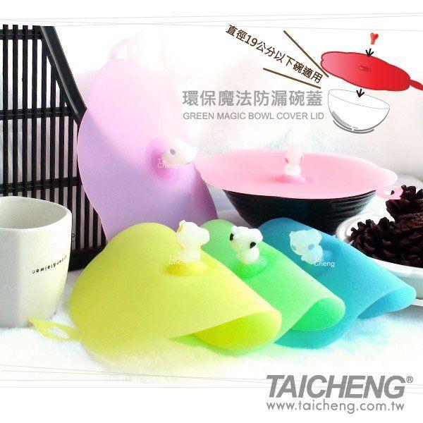 外銷貨底出清|環保矽膠防漏保鮮碗蓋|台灣製專利 日式無毒 通過SGS FDA牧野丁丁