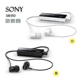 SONY SBH50 藍牙耳機 公司原廠貨 現貨