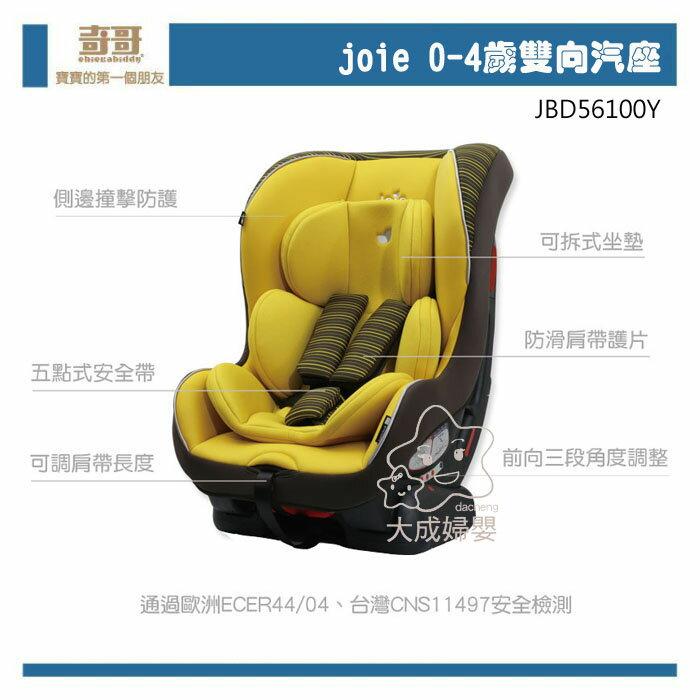 【大成婦嬰】奇哥 Joie 0-4歲 雙向汽座 (紅、藍、黃) 雙向 汽車安全座椅 汽座 2