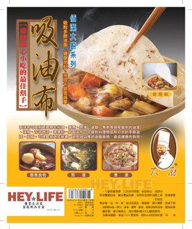 【HEYLIFE優質生活家】吸油布 25入 吸油棉 過濾布 不織布 台灣製造品質保證