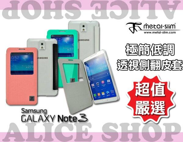 Metal-Slim Samsung Note3 透視側翻皮套 【C-SAM-N02】 保護套 經典配色 手機套 Alice3C