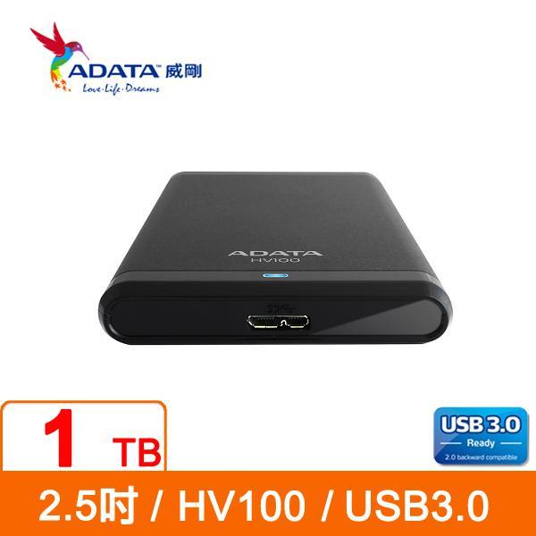 ★綠G能★全新★行動硬碟★ADATA威剛 HV100 1TB(黑) USB3.0 2.5吋行動硬碟 三年保固