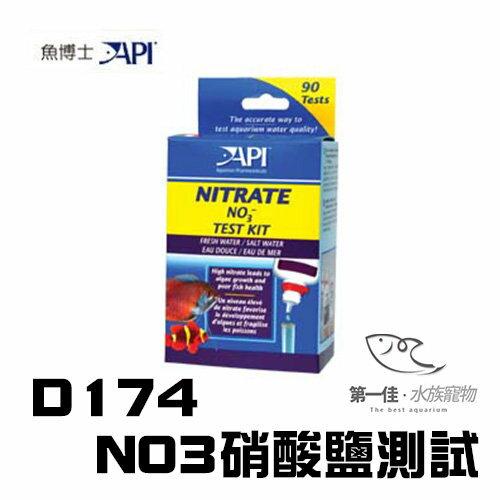 [第一佳水族寵物]美國API魚博士NO3硝酸鹽測試D174 37ml*2酸鹼測試組水質測試必備