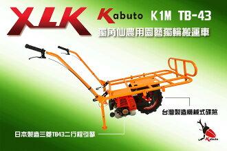 LK Kabuto獨角仙K1M 獨輪搬運車(有動力)TB43三菱引擎