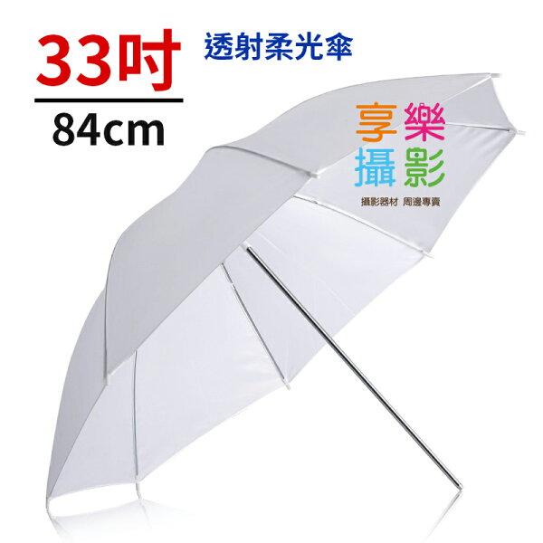 [享樂攝影] 33吋 84cm 透射傘 白傘 控光傘 柔光傘 無影罩 閃燈 用於 人像 商品攝影 模型 燈架