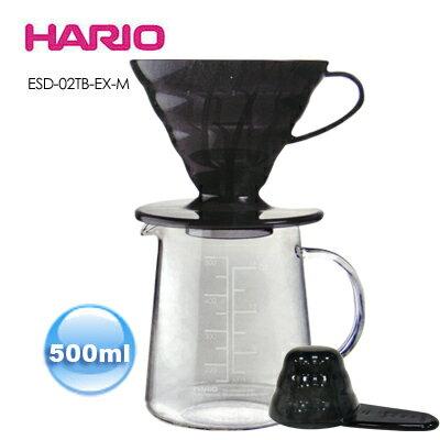 《HARIO》V60黑色樹脂濾杯咖啡壺組1~2杯 ESD-02TB-EX-M / 500ml