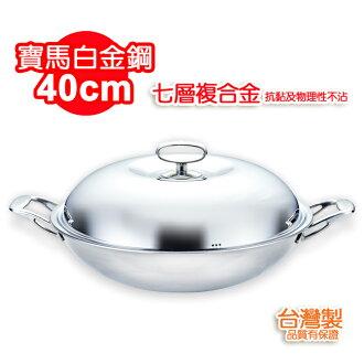 【寶馬牌】白金鋼七層複合金炒鍋_40cm雙耳 TA-S-118-040