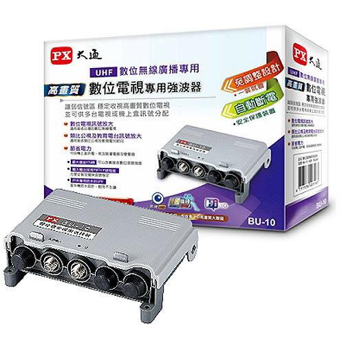 【PX大通】數位電視專用強波器 BU-10
