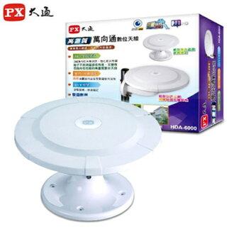 【PX大通】HDTV數位電視高畫質天線 HDA-6000