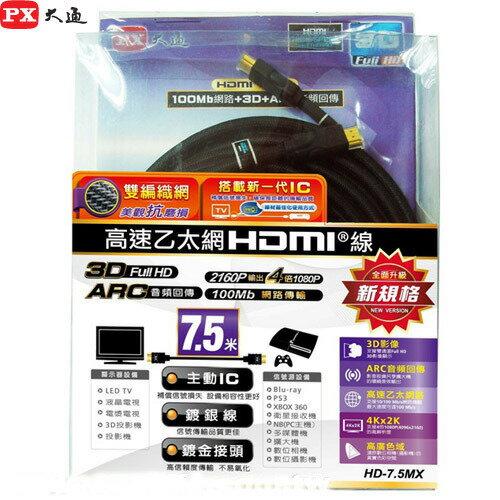 【PX大通】高速乙太網HDMI 7.5M傳輸線 HDMI-7.5MX