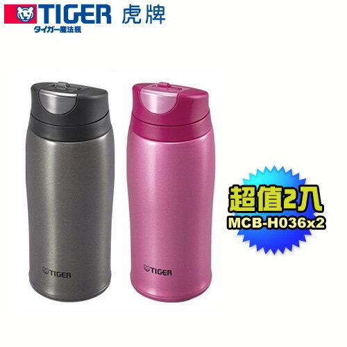 TIGER虎牌360cc彈蓋式保冷保溫杯 MCB-H036(單支)