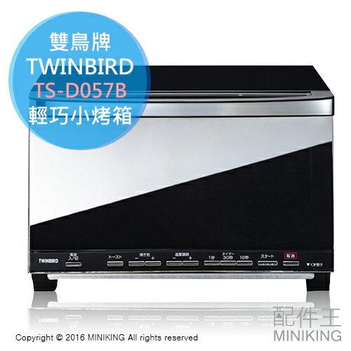 【配件王】日本代購 TWINBIRD 雙鳥牌 TS-D057B 輕巧 小烤箱 雙鈕旋轉 另 KZ-HP1100