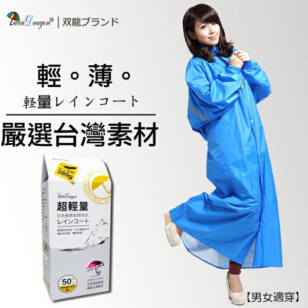 【雙龍牌】台灣素材。雙龍牌超輕量日系極簡前開式雨衣(水藍下標區)/反光條/雨帽/側邊調整腰身設計/ EU4074
