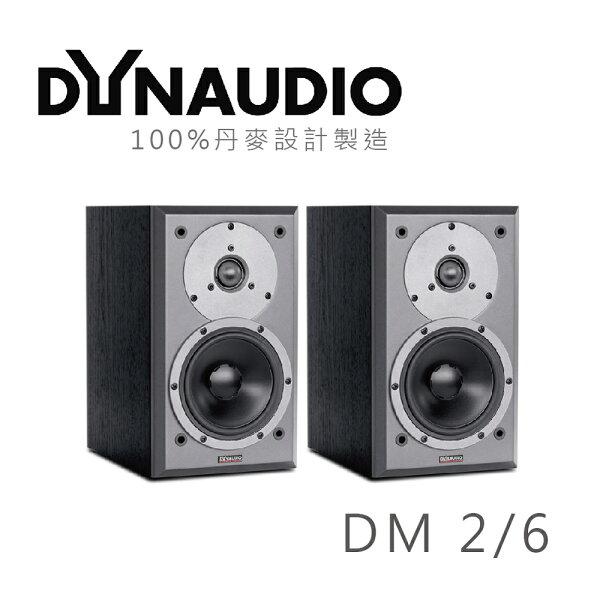 【丹麥 Dynaudio】DM 2/6 小型書架喇叭