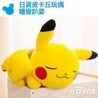 Pokemon:精靈寶可夢到NORNS【日貨皮卡丘玩偶 睡覺趴姿】日本正版 景品 精靈寶可夢 熟睡 娃娃POKEMON GO