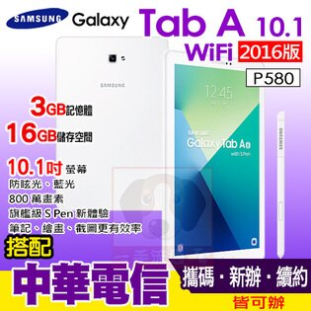 Samsung Galaxy Tab A 10.1吋 with S Pen (2016) 搭配中華電信門號專案 平板最低1元