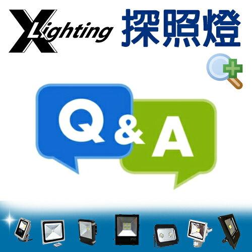 X-Lighting 探照燈 Q&A 請看我
