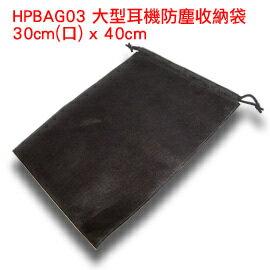 志達電子 HPBAG03 耳罩式 頭戴式 耳機 收納袋 防塵袋 台灣製造 HD650 HD800 PS1000 GS1000i K702 K701 DT990 Pro ATH-W5000