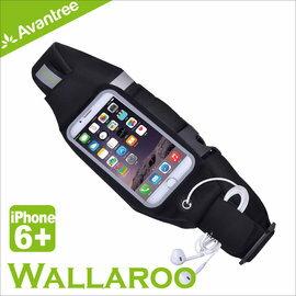 【風雅小舖】【Avantree Wallaroo 運動型iPhone6 Plus彈性腰包】Samsung Note3/4可用 防汗防雨運動腰帶包 跑步慢跑路跑自行車單車適用
