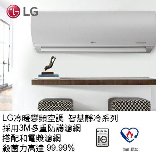 LG 樂金  一對一變頻冷暖型冷氣機 LS-2215WHP