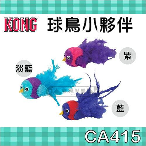 +貓狗樂園+ KONG【球鳥小夥伴。CA415】150元 - 限時優惠好康折扣