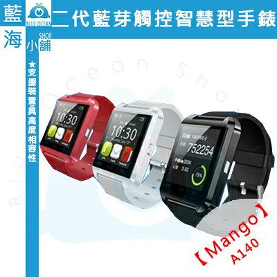 MANGO 藍芽觸控智慧型手錶 (聯發科晶片) ★支援 安卓 ios 蘋果 wp 系統★防丟失功能 來電同步 遙控拍照