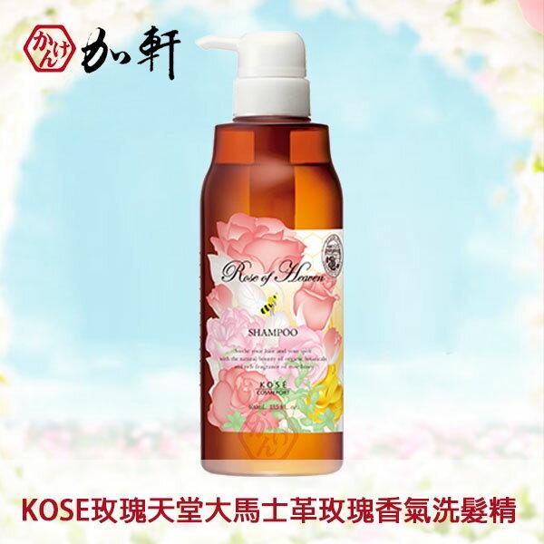 《加軒》日本高絲KOSE玫瑰天堂大馬士革玫瑰香氣洗髮精400ML