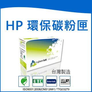 榮科   Cybertek  HP CE320A環保黑色碳粉匣 ( 適用HP LaserJet Pro CM1415fnw/HP LaserJet Pro CP1525) HP-CP1525B / 個