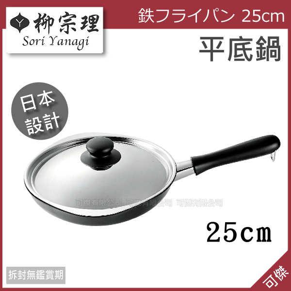 可傑  日本製 柳宗理 SORI YANAGI   鑄鐵平底鍋  含蓋  25cm  南部鐵器 鐵鍋 煎鍋  不沾鍋  廚房好物!